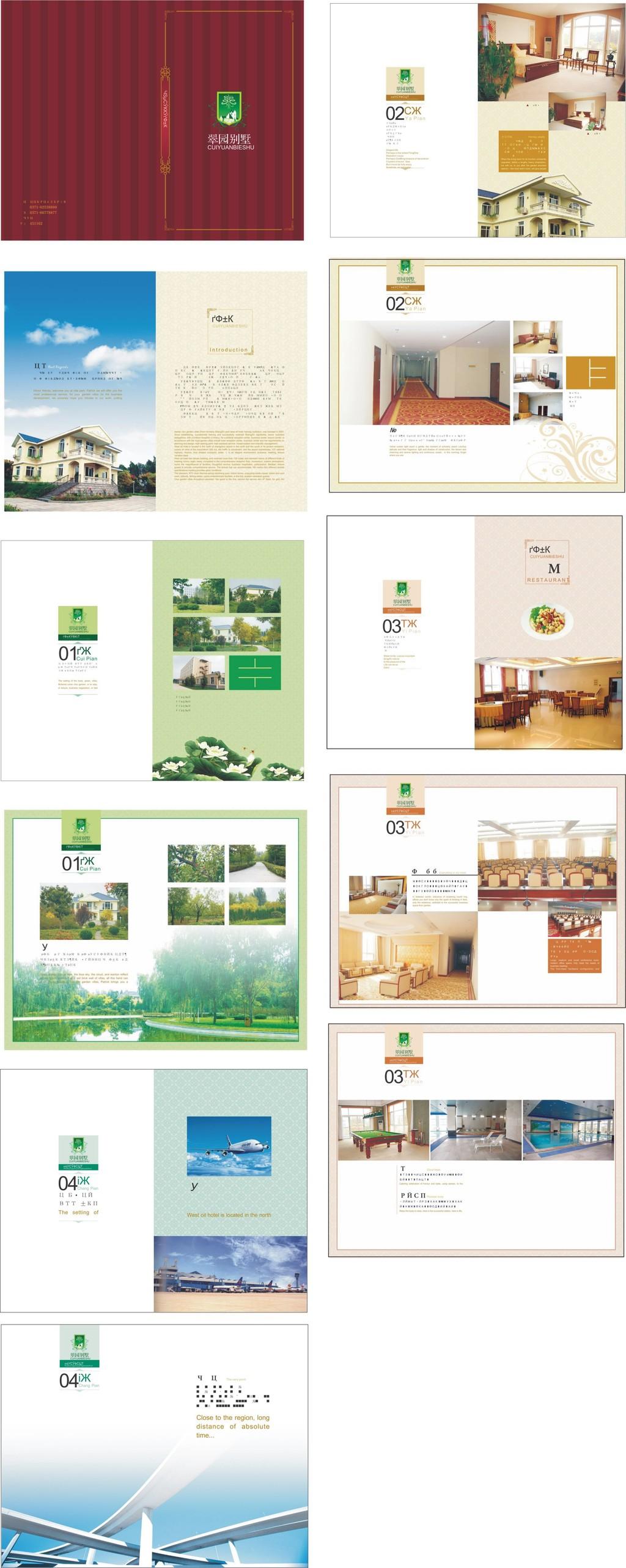 别墅园林设计画册模板