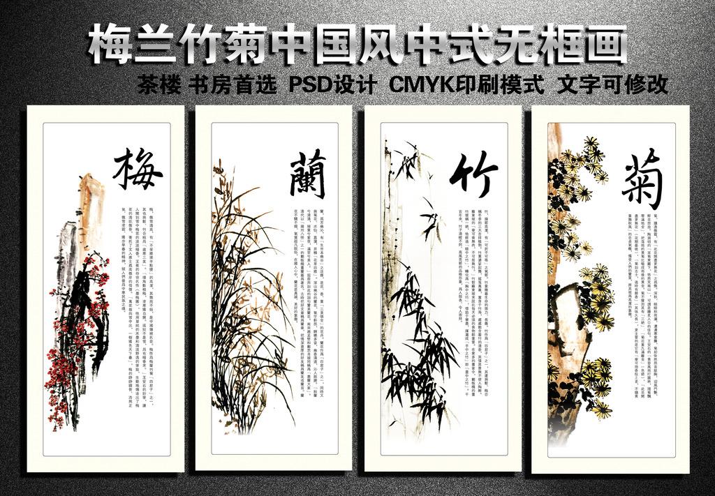 梅兰竹菊中国风中式无框画背景模板模板下载 11664944 背景墙