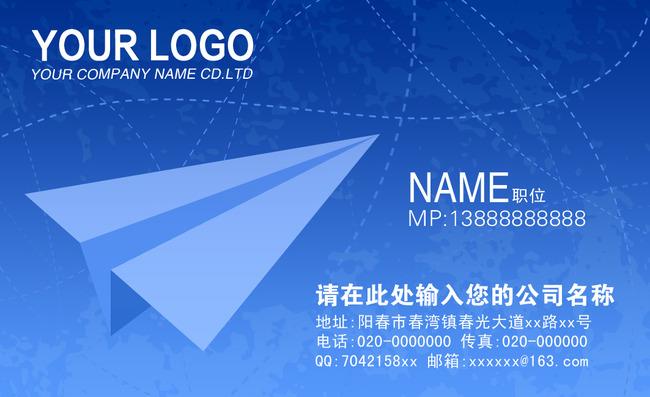 蓝色商业飞机名片模板素材下载