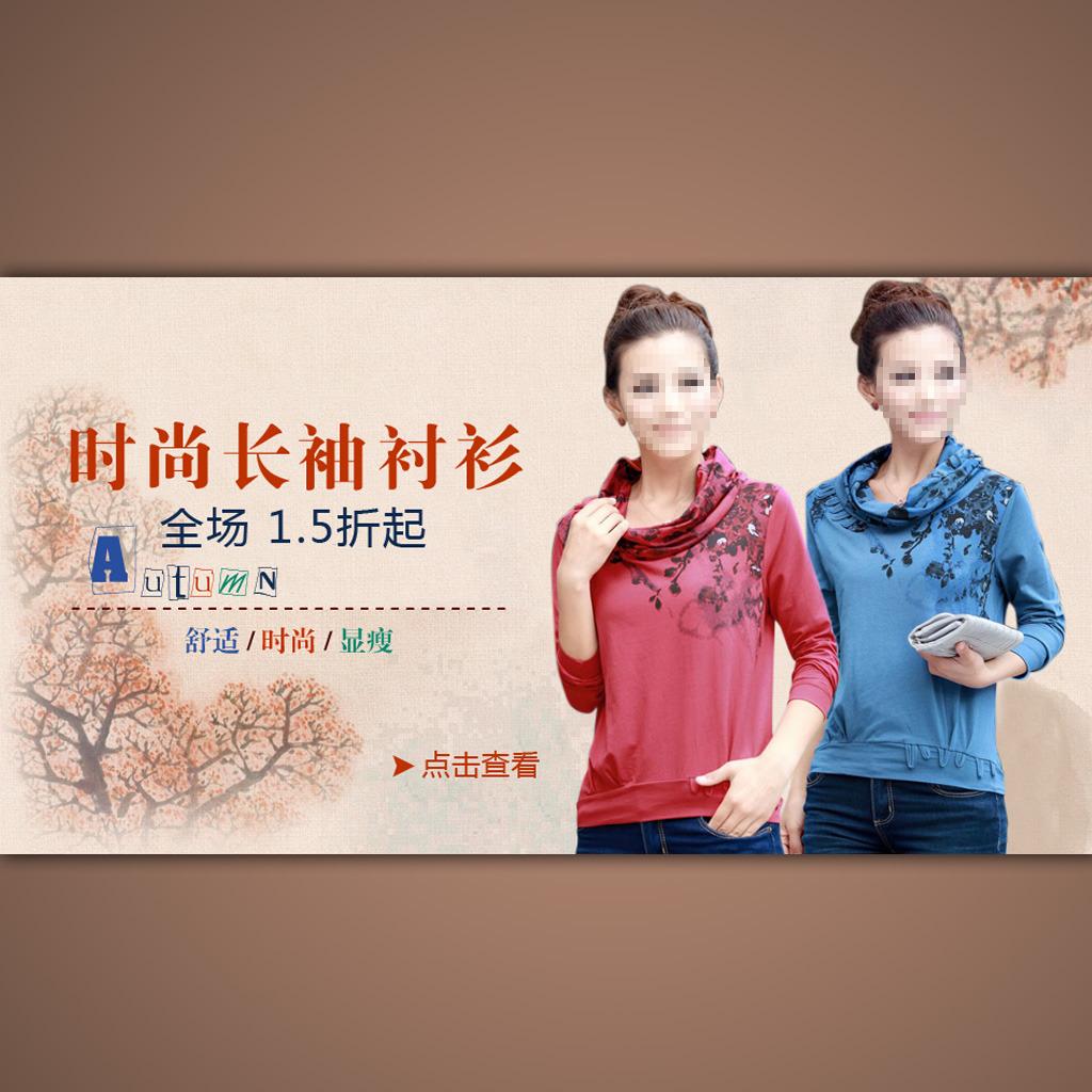 素材 设计/淘宝网秋季女装宣传海报设计psd素材