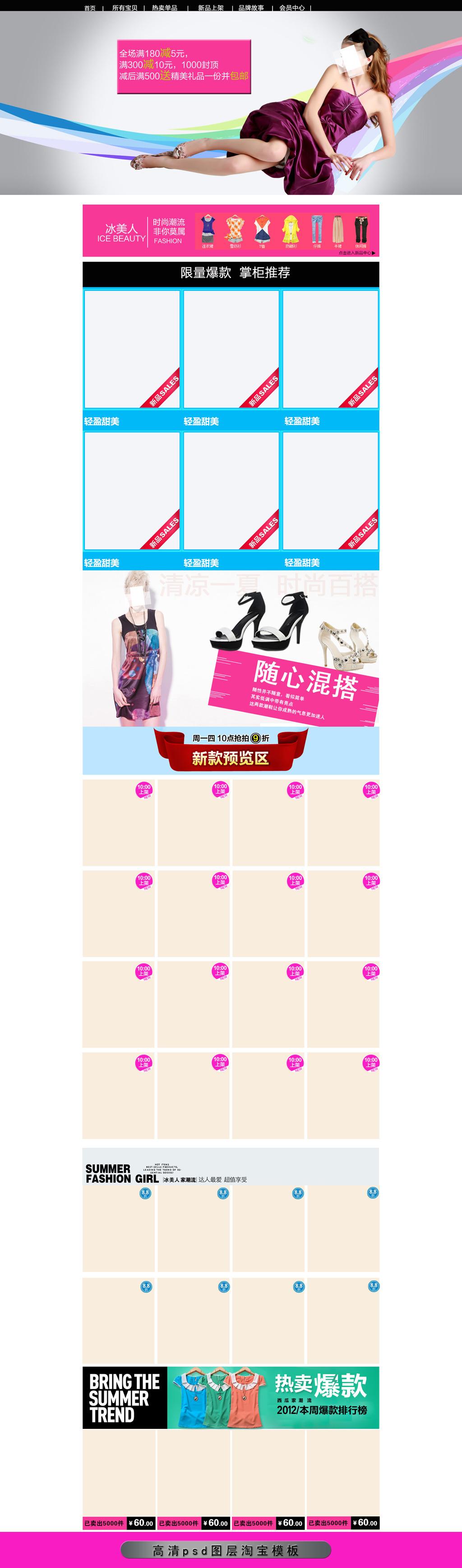 服装类活动专题页面模板下载
