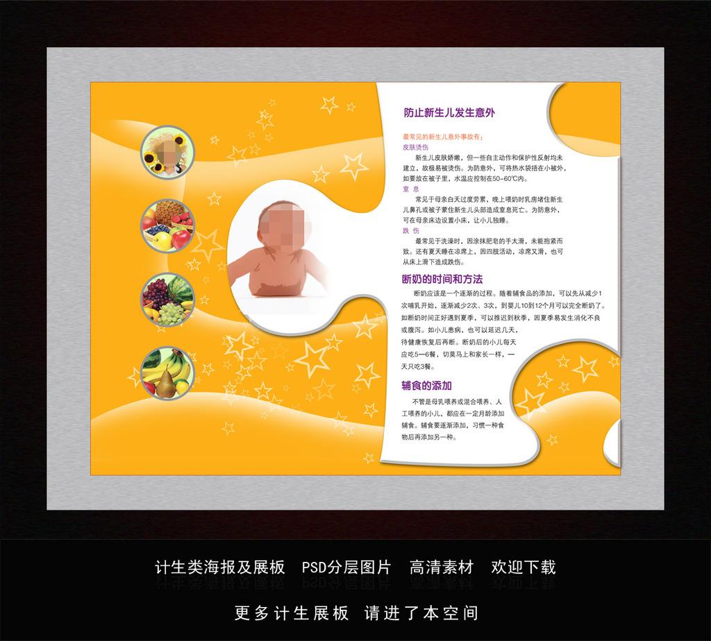 计生类海报医院展板儿童健康成长中心模板下载 11666364 其他节日