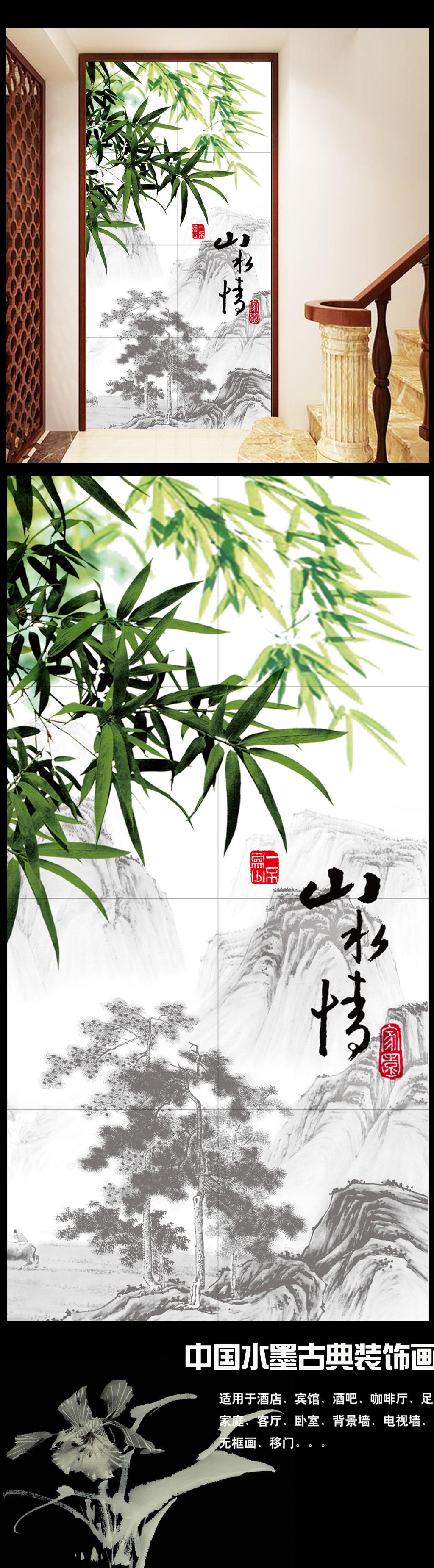 中式古典风格山水竹子水墨画玄关背景墙图片