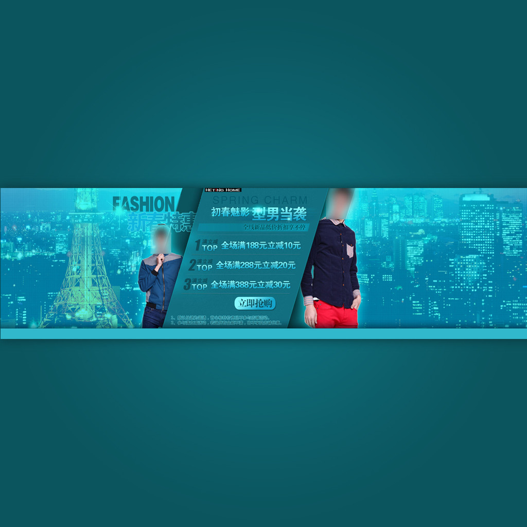 海报 男装/[版权图片]淘宝夏季男装促销海报