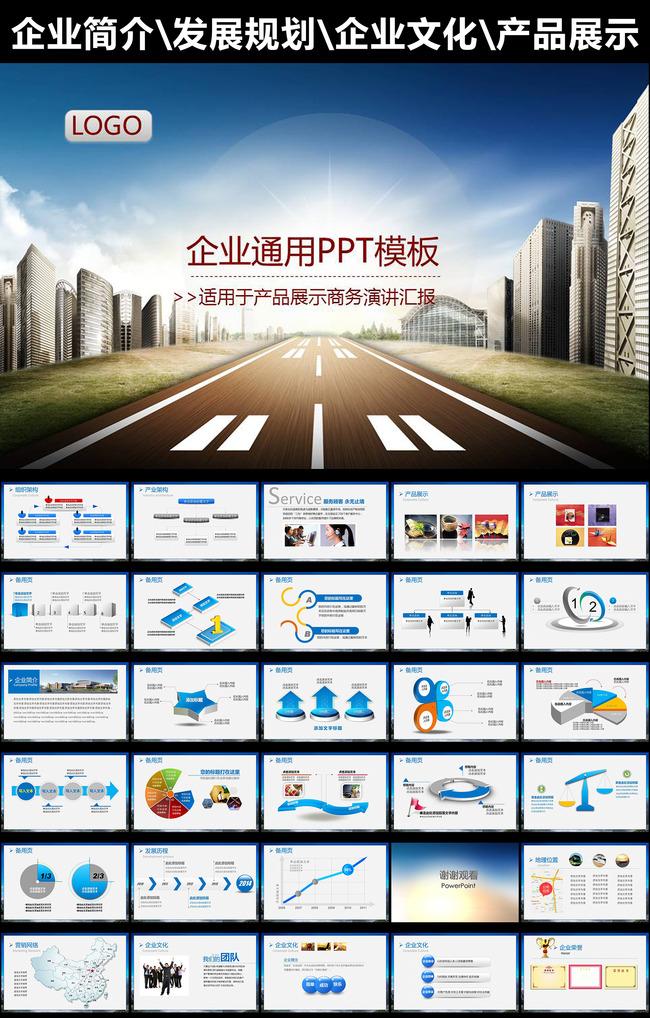 企业发展规划ppt模板下载(图片编号:11668035)_职场