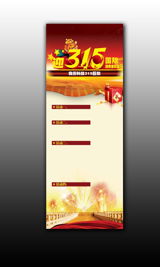 315国际消费者权益日活动海报展板psd模板下载