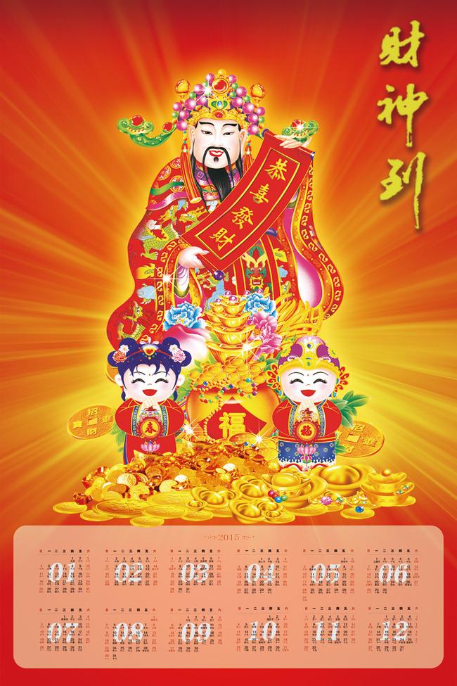 2015年日历财神到春节模板财神爷