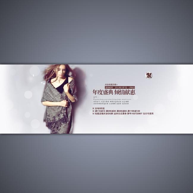淘宝网店铺招牌论+�_天猫商城 拍拍网 素材 淘宝店铺女装全屏首页宣传广告模板设计 服装