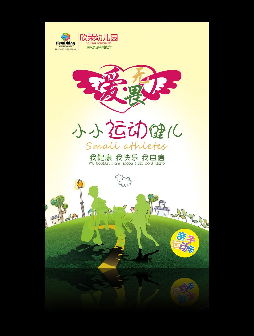 幼儿园运动会海报展板设计