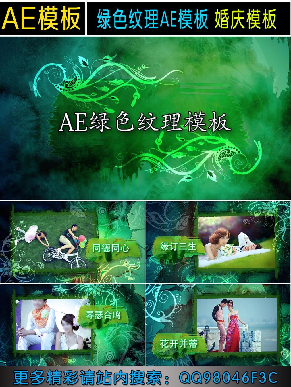 ae绿色花纹婚礼模板