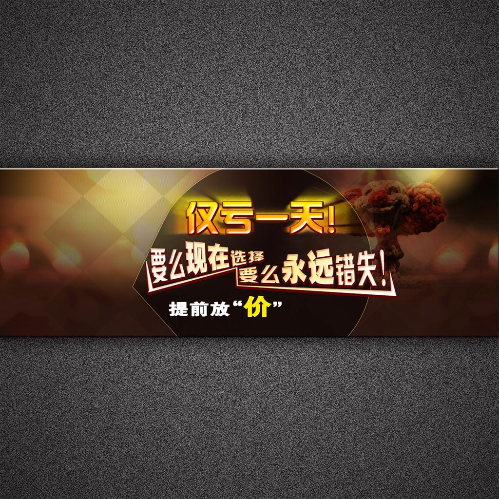 网店促销海报 网店psd分层素材 天猫 拍拍 京东 banner 仅亏一天 欧式图片