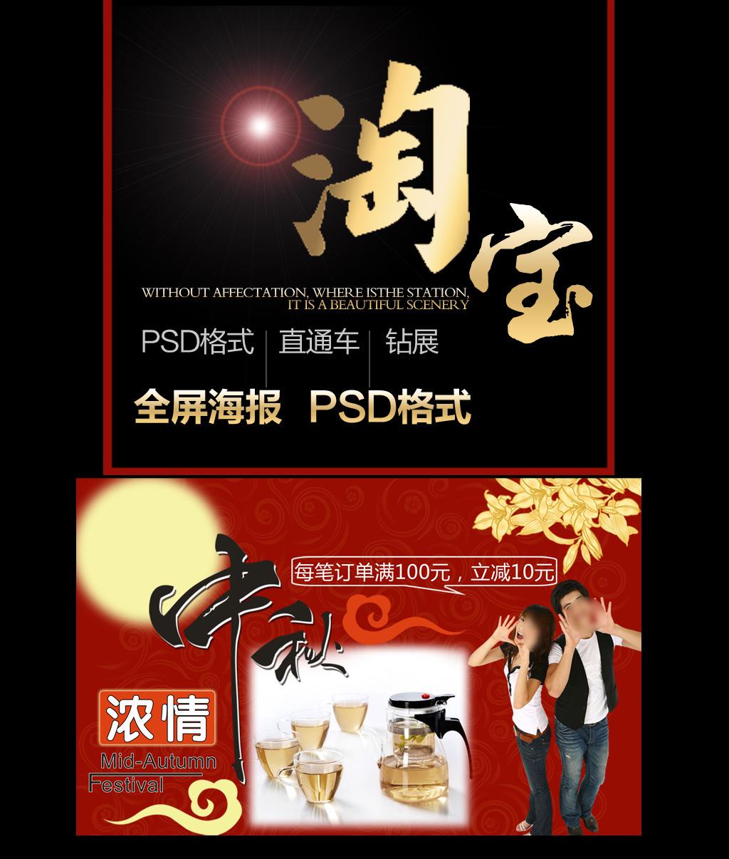 2014淘宝男装女装中秋海报背景全屏海报模板下载 11670879 淘宝广告图片