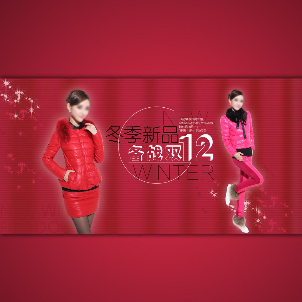 双12淘宝网女装促销海报设计psd素材图片下载 淘宝网店女装促销广告