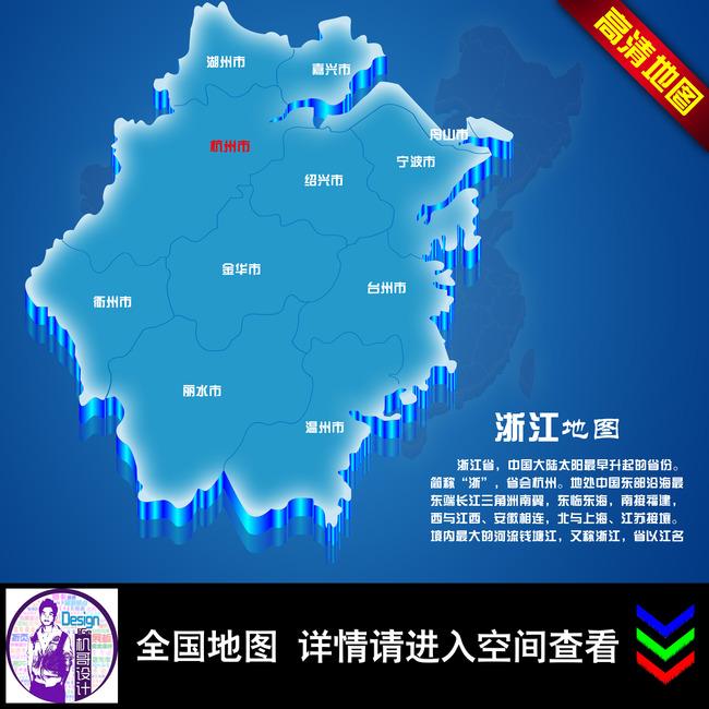 浙江地�_浙江地图下载_浙江天地图下载