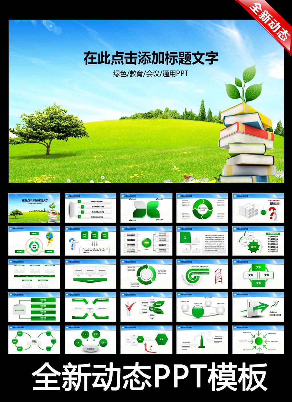 教育培训教学课件读书学习动态ppt模板