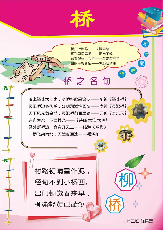 小学生手抄报展板设计模板模板下载(图片编号:)_学校