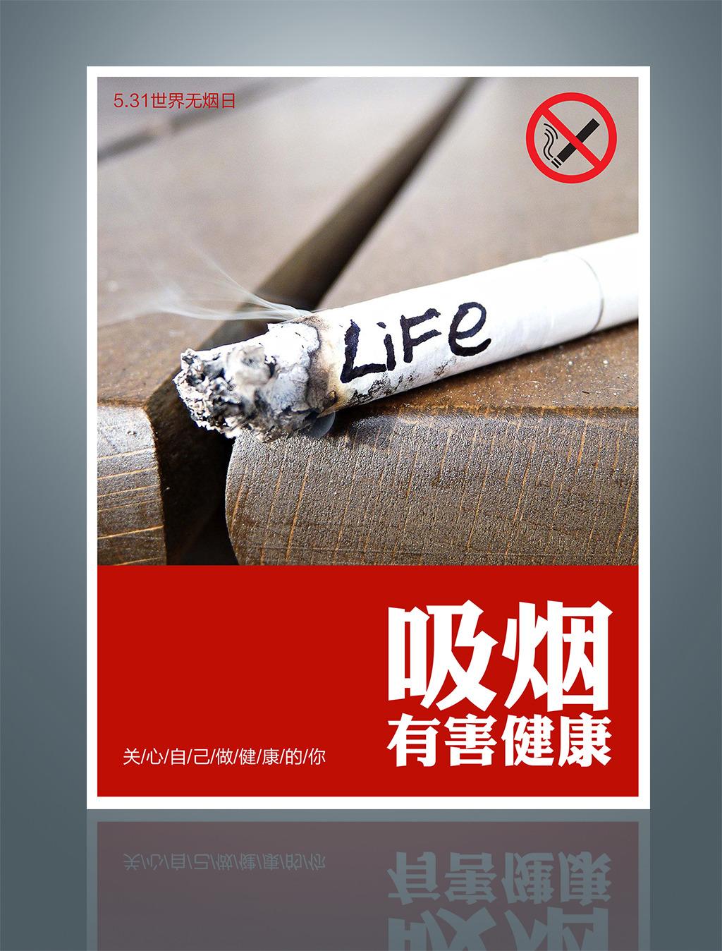 禁烟海报设计模板下载 禁烟海报设计图片下载 禁烟海报设计 香烟 吸烟