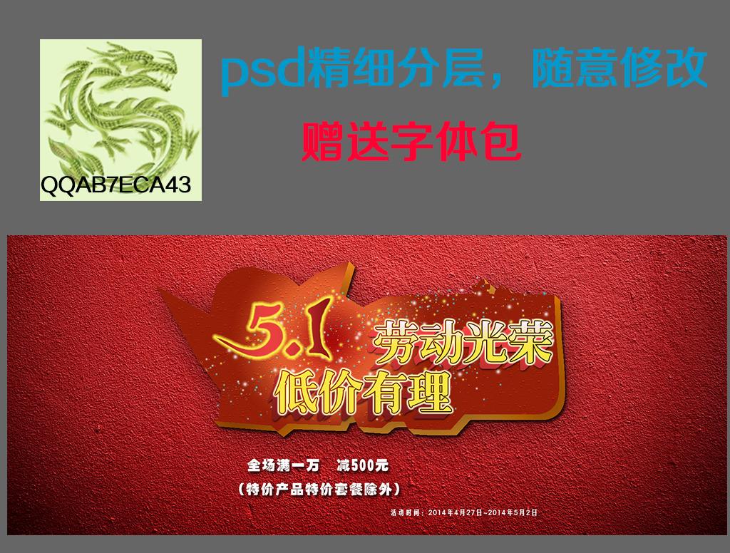淘宝五一促销活动海报京东商城拍拍广告模板下载