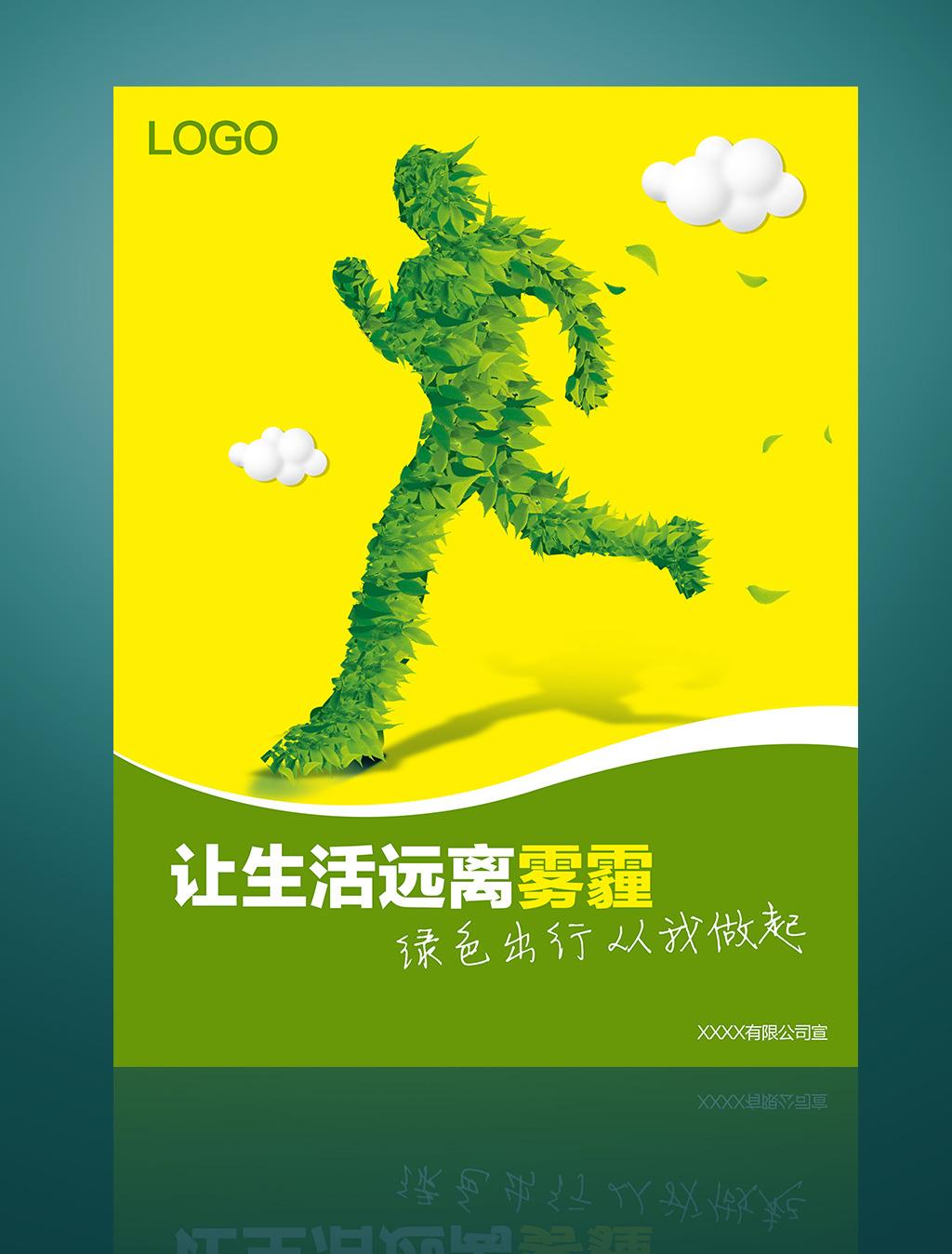 远离雾霾绿色环保宣传海报