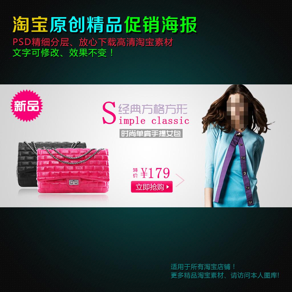 淘宝女士钱包活动海报包包促销海报模板下载 淘宝女士钱包活动海报
