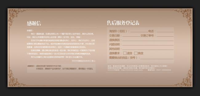 卡psd模板图片下载淘宝售后服务卡淘宝素材 淘宝售后服务卡模板下载