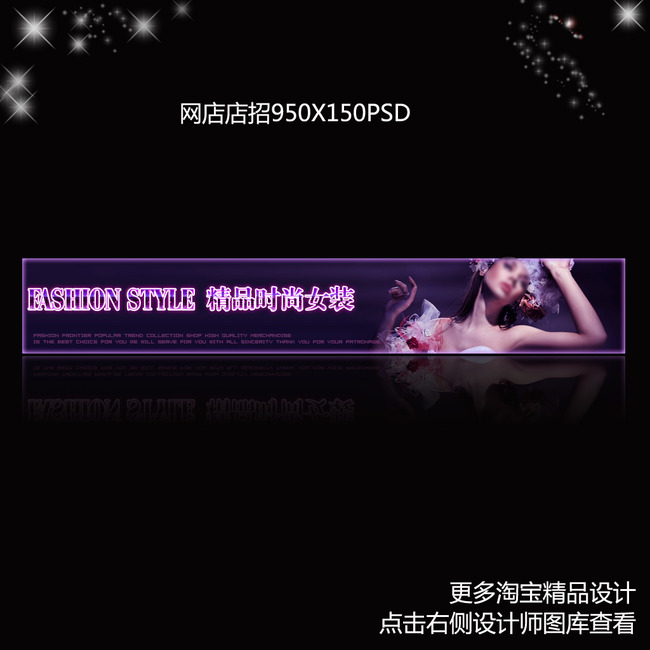 紫色魅力女装内衣店招模板下载图片编号:116