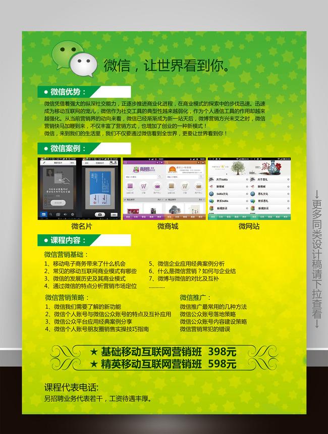 微信模板下载 微信图片下载