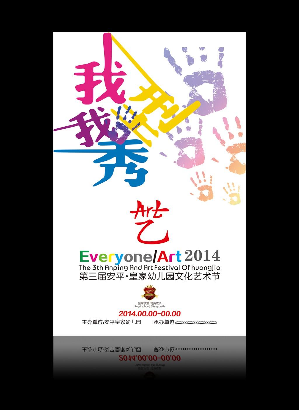 学校艺术节海报设计