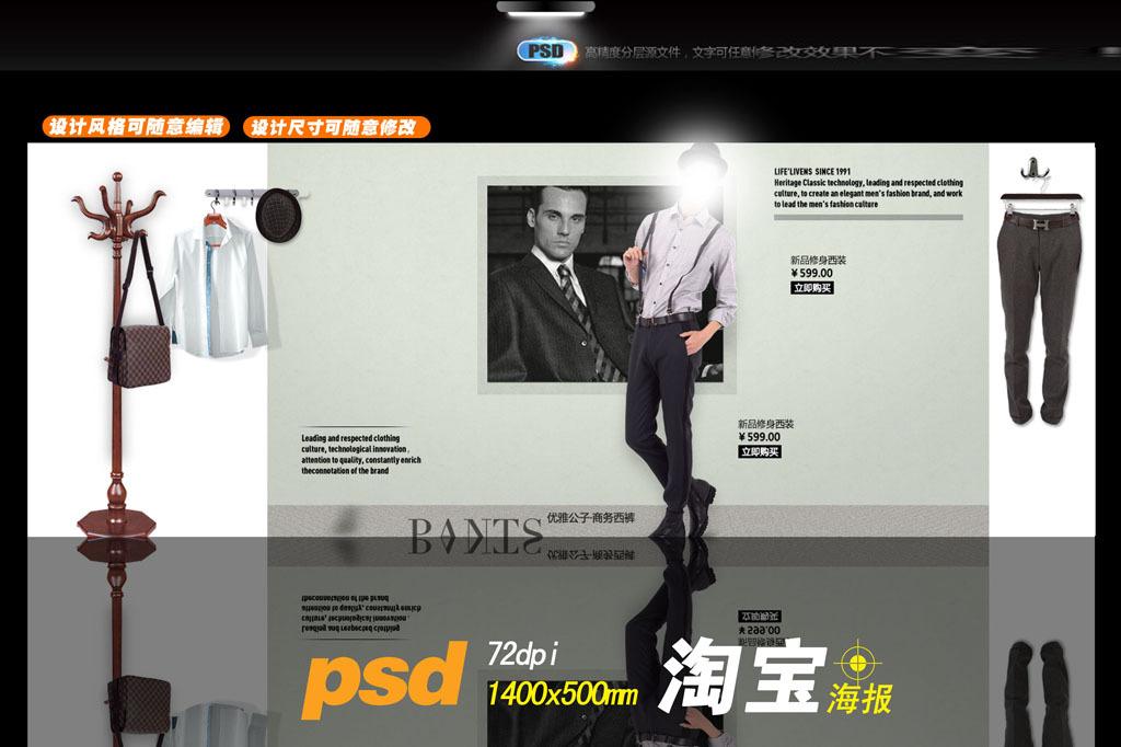 ps淘宝海报 淘宝海报素材下载