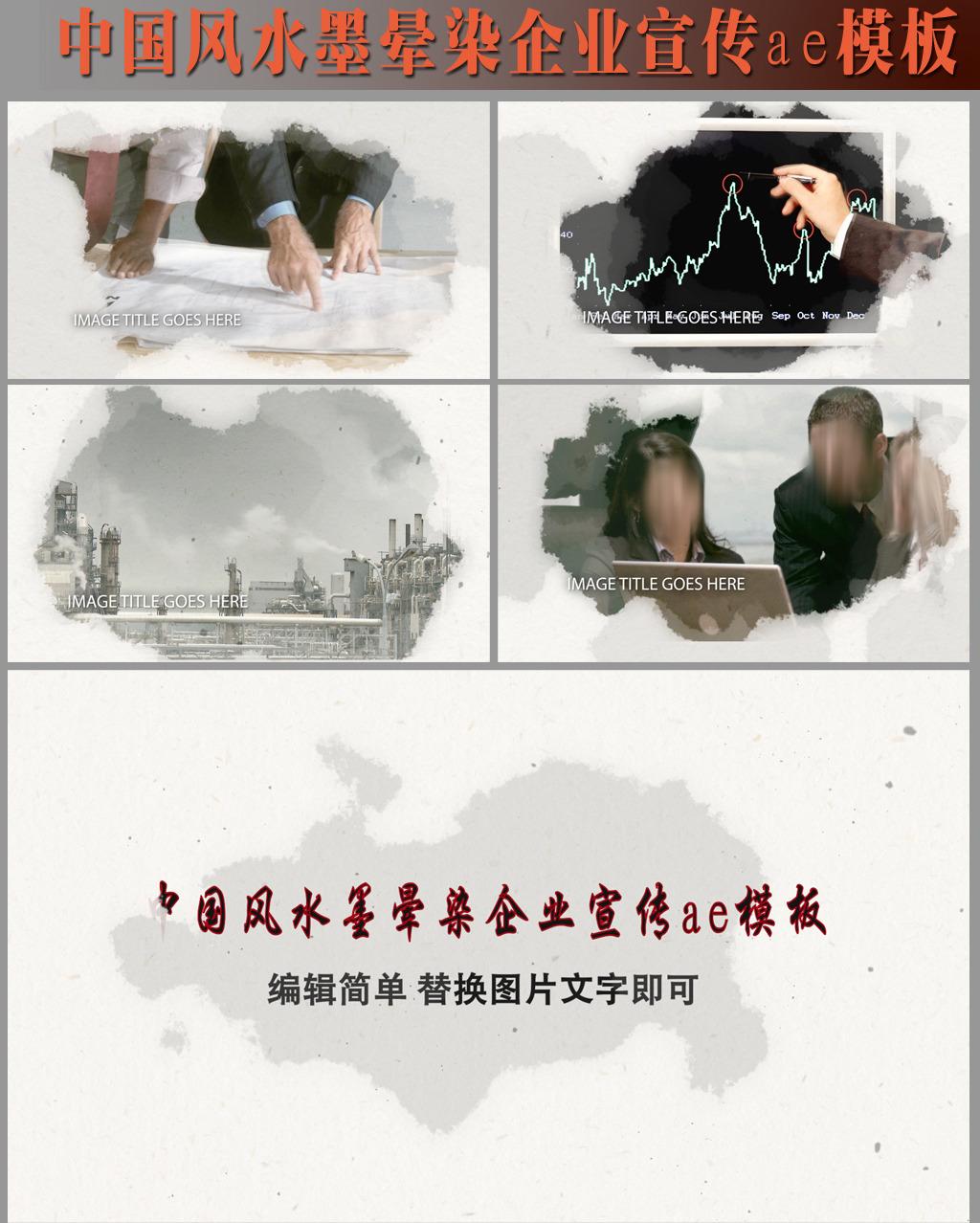 中国风水墨晕染企业宣传ae模板有音乐模板下载