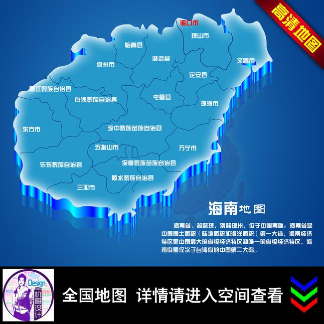 海南地图图片模板下载 海南地图图片图片下载 海南地图素材下载 海南