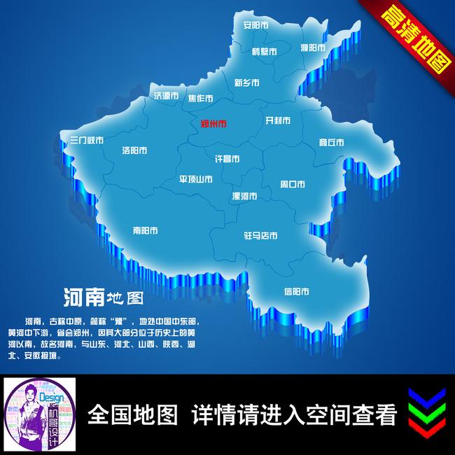 河南地图图片模板下载