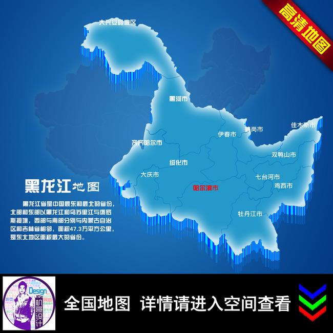 黑龙江地图图片模板下载(图片编号:11676163)_其他__.