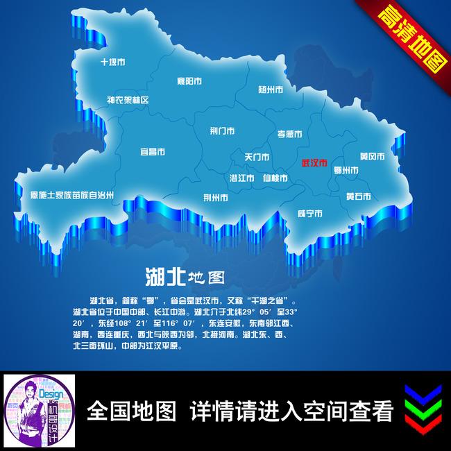 湖北地图素材下载 湖北地图模板下载