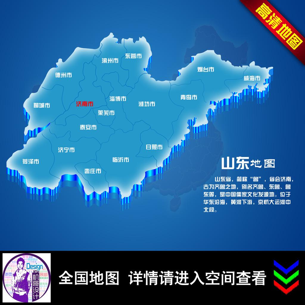 山东地图图片模板下载