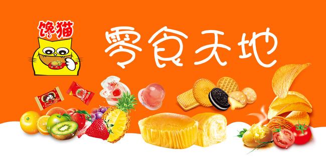 零食食品休闲食品模板下载 零食食品休闲食品图片下载