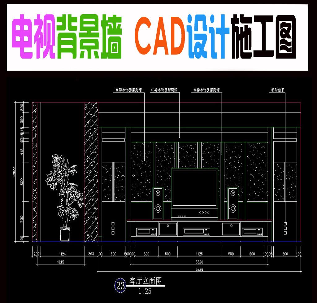 我图网提供精品流行电视机背景墙CAD施工方案DWG格式图纸素材下载,作品模板源文件可以编辑替换,设计作品简介: 电视机背景墙CAD施工方案DWG格式图纸,模式:RGB格式高清大图, 电视机 背景墙 电视背景墙 CAD 施工方案 DWG格式 图纸 效果图 施工图 设计 图纸 室内 装修 装潢