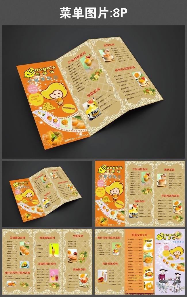 菜单图片模板下载 菜单图片图片下载