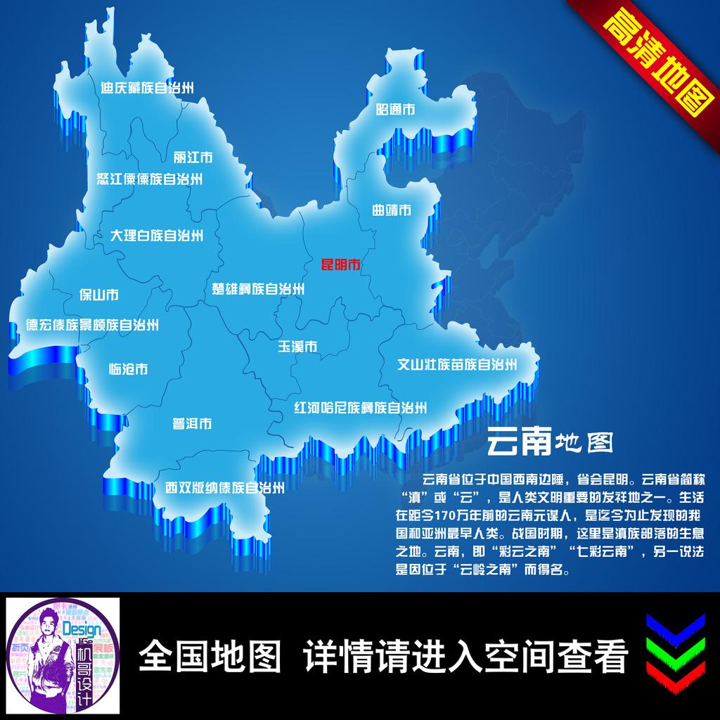 云南地图图片