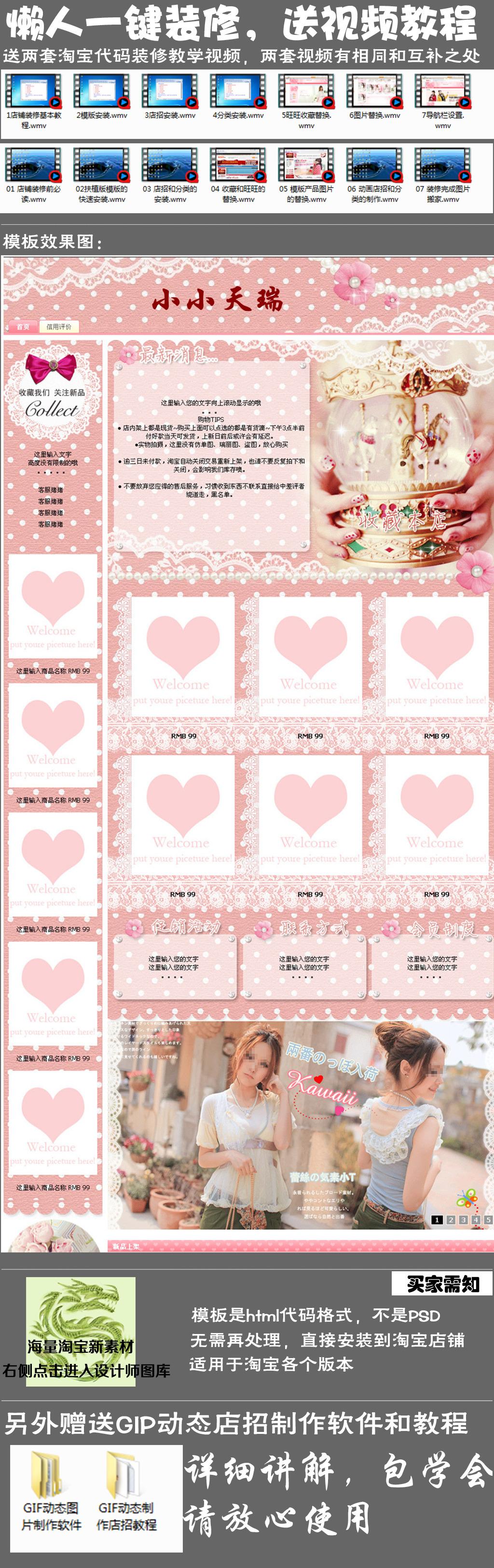 淘宝代码模板 女装店铺 小清新 粉色背景 天猫商城 收藏和旺旺的替换