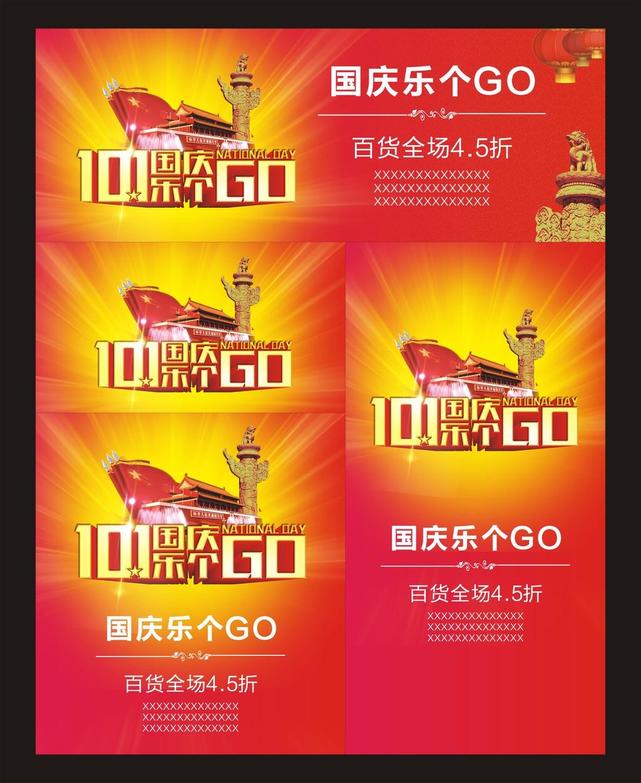 国庆乐个GO模板下载 11679629 国庆节 节日设计 马年素材