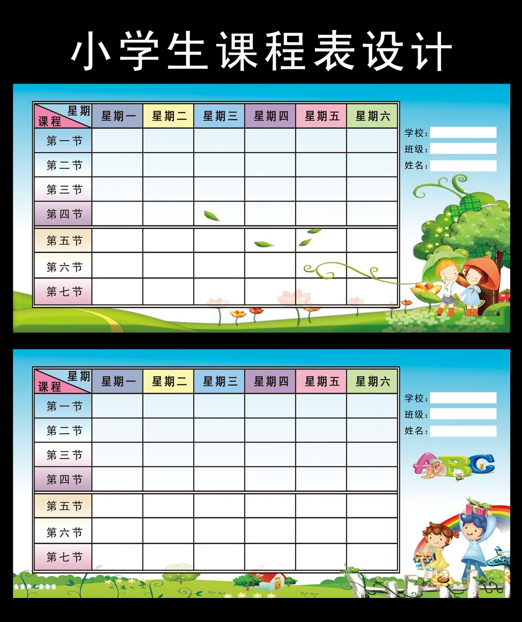 小学生课程表设计模板下载(图片编号:11680241)_海报