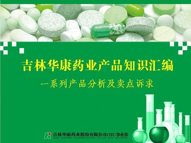 药品知识ppt模板下载 药品知识ppt图片下载 药品知识 系列产品 产品