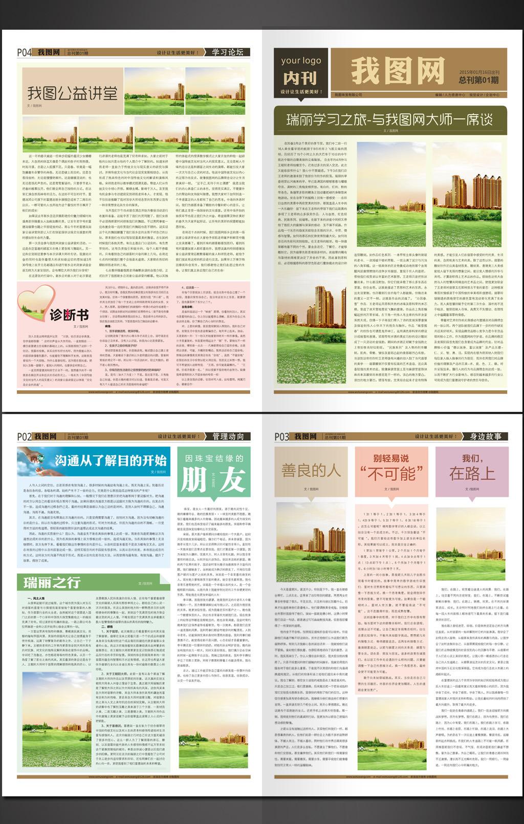 企业报刊设计模板下载