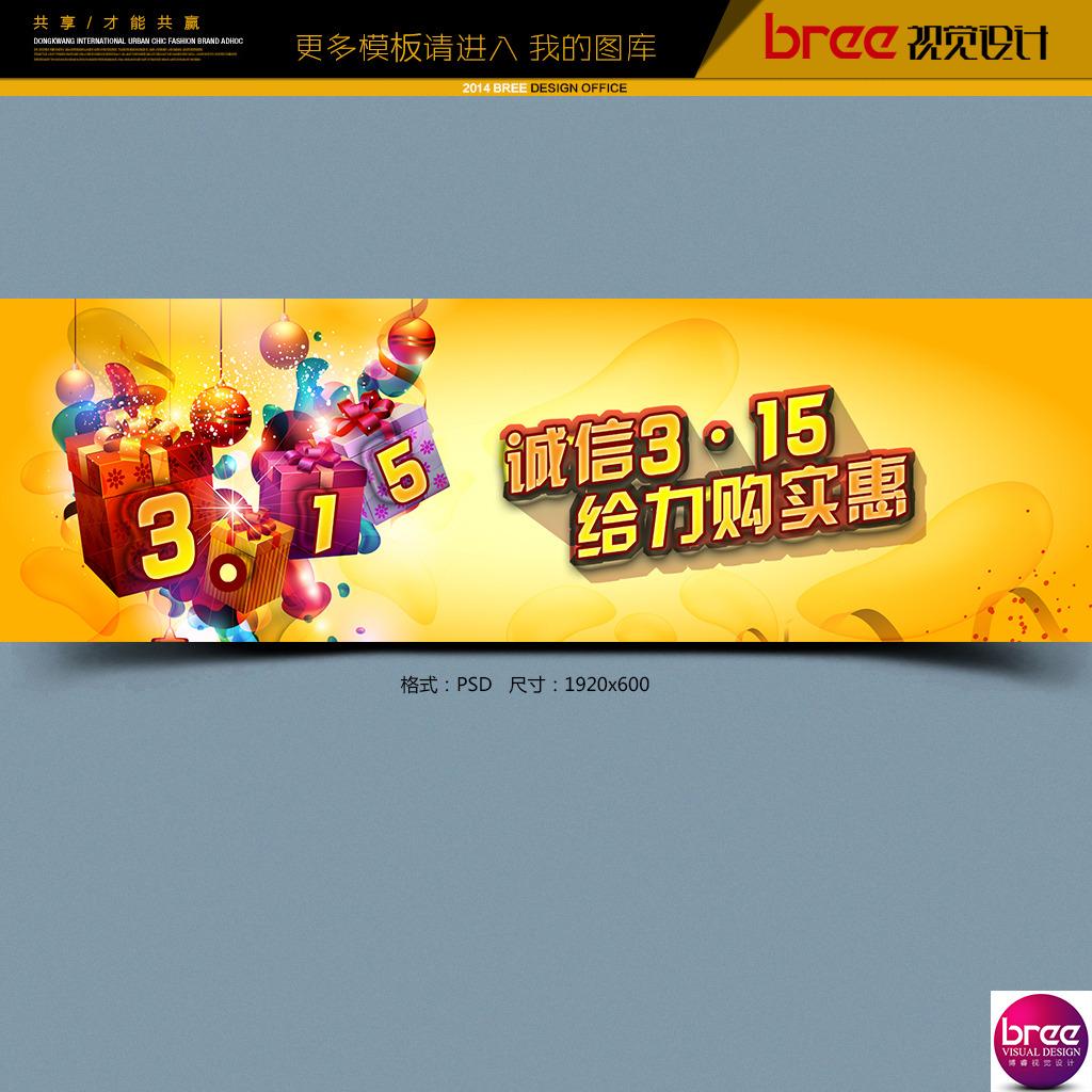 淘宝天猫诚信315给力购活动促销海报模板下载(图片:)