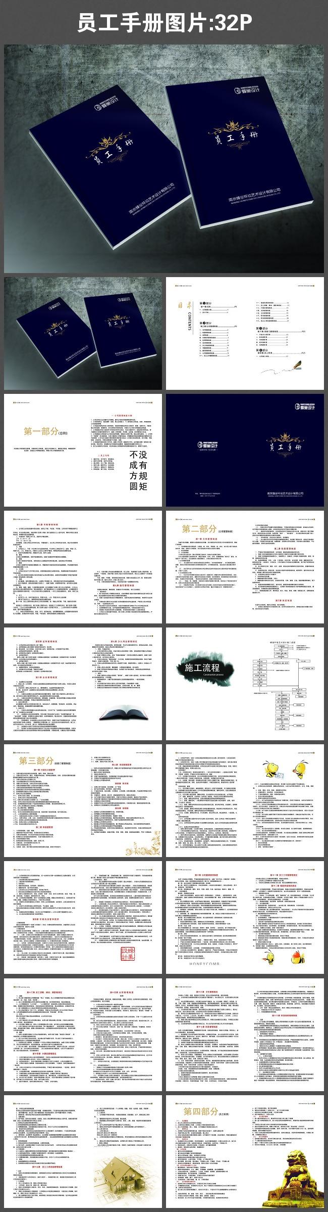 员工手册图片图片下载 员工手册矢量素材 员工手册模板下载