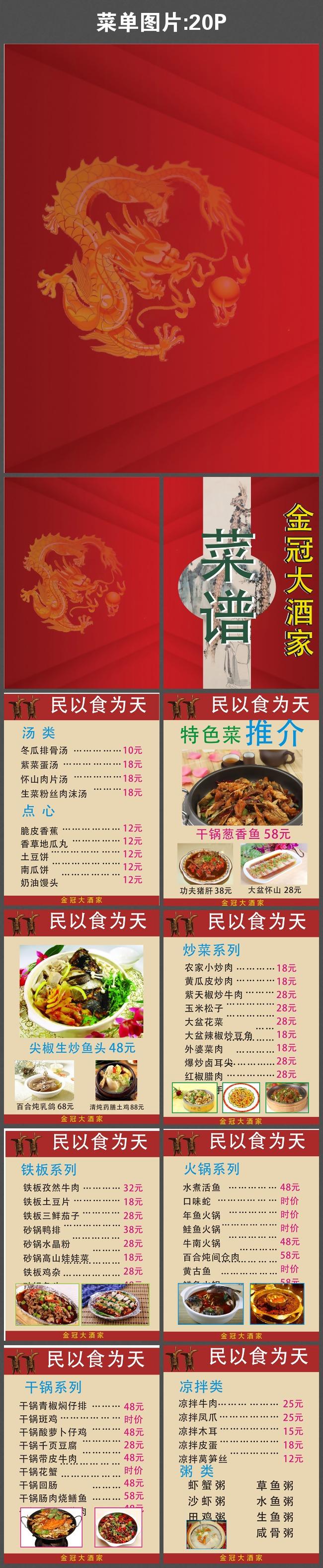 菜单图片图片下载 菜单 酒店菜单 高级菜单 大酒店菜单 个性菜单 菜单