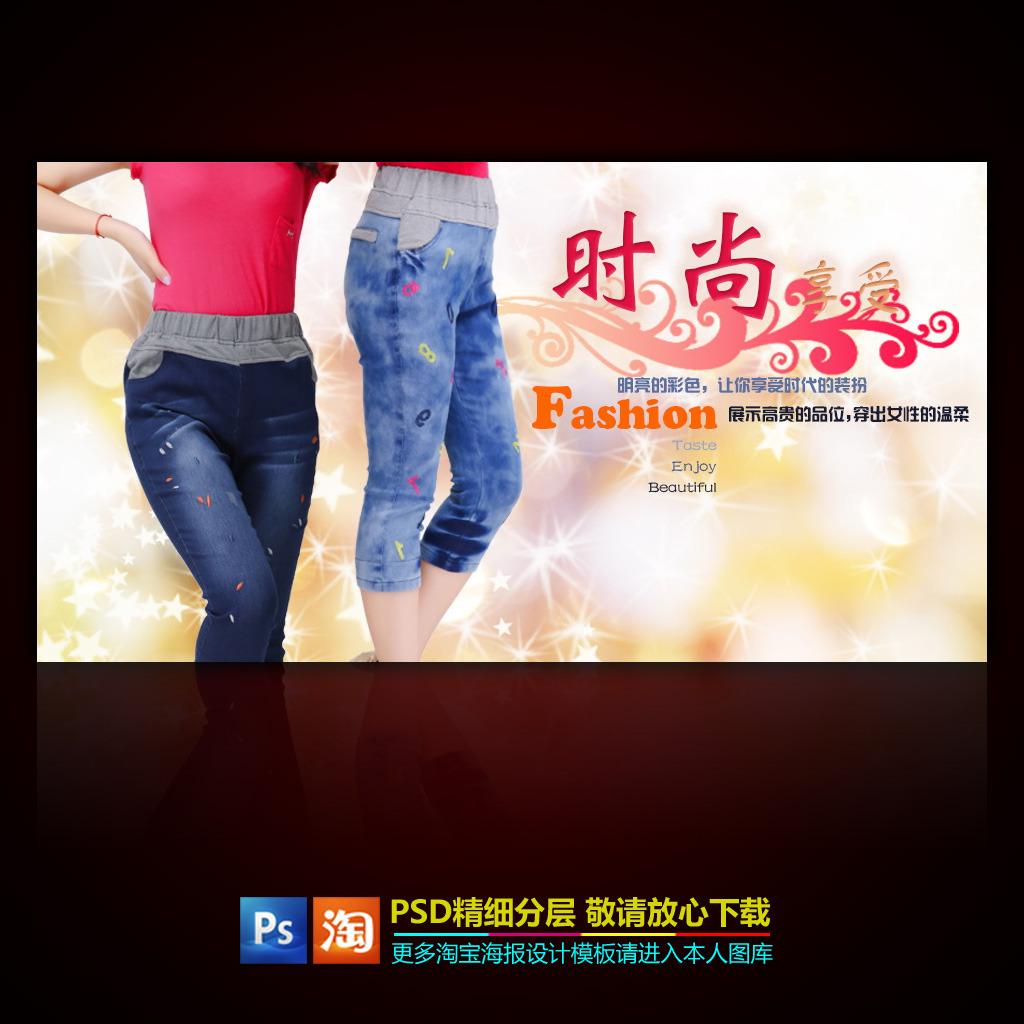 女装 淘宝/女装女裤淘宝海报设计