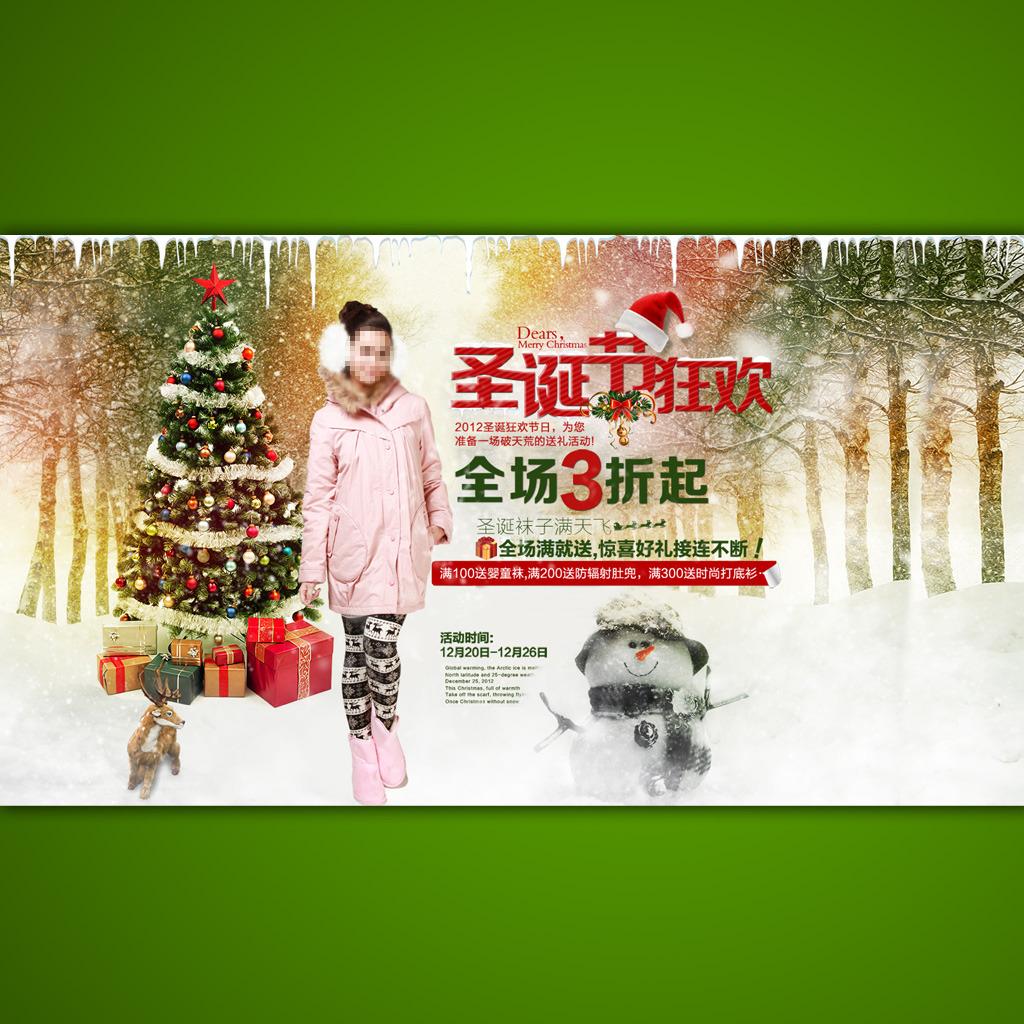 圣诞节淘宝网女装宣传海报设计psd
