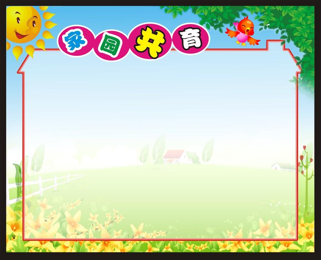 幼儿展板背景图